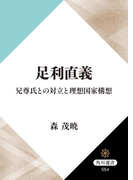 足利直義 兄尊氏との対立と理想国家構想(角川選書)