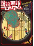 怪談実話コロシアム 群雄割拠の上方篇(MF文庫ダ・ヴィンチ)