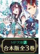【合本版】キスから始まる戦機乙女 全3巻(MF文庫J)