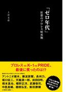 「ゼロ年代」狂想のプロレス暗黒期(辰巳出版ebooks)