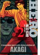 HERO アカギの遺志を継ぐ男 2(highstone comic)