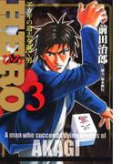 HERO アカギの遺志を継ぐ男 3(highstone comic)