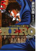 HERO アカギの遺志を継ぐ男 5(highstone comic)