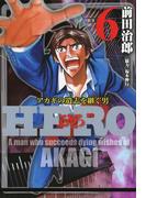 HERO アカギの遺志を継ぐ男 6(highstone comic)