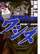 ワシズ 閻魔の闘牌 2(highstone comic)
