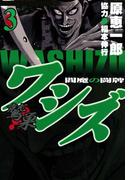ワシズ 閻魔の闘牌 3(highstone comic)