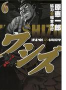 ワシズ 閻魔の闘牌 6(highstone comic)
