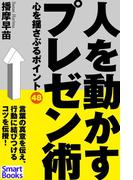 人を動かすプレゼン術 心を揺さぶるポイント48(スマートブックス)