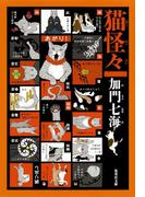 猫怪々(集英社文庫)