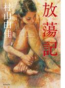 放蕩記(集英社文庫)