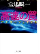 高速の罠 アナザーフェイス6(文春文庫)