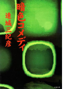 暗色コメディ(文春文庫)