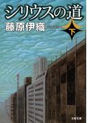 シリウスの道(下)(文春文庫)