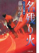 名残り火(文春文庫)