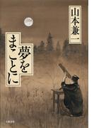夢をまことに(文春e-book)