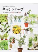 キッチンハーブ おうちで育てて、おいしく元気! 楽しい利用法&レシピ125紹介品種161