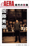 現代の肖像 加藤秀樹(朝日新聞出版)