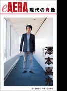 現代の肖像 澤本嘉光(朝日新聞出版)