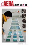 現代の肖像 姫野希美(朝日新聞出版)