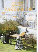 ガーデンZAKKA BOOK 緑と寄り添う暮らし