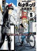 ヒナまつり 8(ビームコミックス(ハルタ))