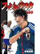ファンタジスタ ステラ 5(少年サンデーコミックス)