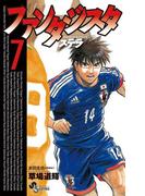 ファンタジスタ ステラ 7(少年サンデーコミックス)