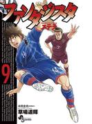 ファンタジスタ ステラ 9(少年サンデーコミックス)