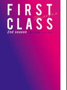 ファースト・クラス 2nd season(フジテレビBOOKS)