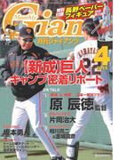 月刊ジャイアンツ2015年4月号