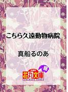 【期間限定 20%OFF】こちら久遠動物病院(白泉社花丸文庫)