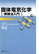 固体電気化学 実験法入門(KS化学専門書)