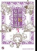 世界BL妄想童話 5(kobunsha BLコミックシリーズ)