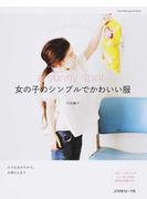 a sunny spot女の子のシンプルでかわいい服 100〜150サイズ
