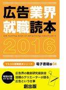 広告業界就職読本 2016(ビヨンドブックス)