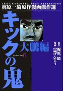 キックの鬼6 大鵬編2(マンガの金字塔)