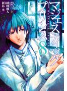 マジェスティックプリンス8(ヒーローズコミックス)(ヒーローズコミックス)