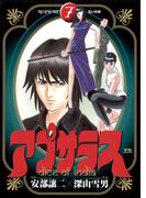 アプサラス 7(ヤングサンデーコミックス)