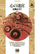 心の迷宮 3(ビッグゴールドコミックス)