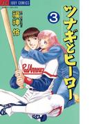 ツナギとヒーロー 3(ジュディーコミックス)