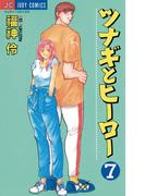 ツナギとヒーロー 7(ジュディーコミックス)