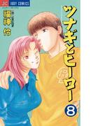 ツナギとヒーロー 8(ジュディーコミックス)