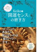 宇宙を味方につけて、ちゃっかりシアワセ Keiko的「開運センス」の磨き方(大和出版)(大和出版)