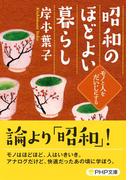 昭和のほどよい暮らし(PHP文庫)