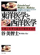 東洋医学と西洋医学(PHP文庫)
