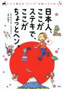 """ドイツ育ちの""""ハーフ""""は知っている! 日本人、ここがステキで、ここがちょっとヘン。(大和出版)"""