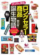 「ロングセラー商品」誕生物語<日本企業激闘編>