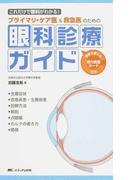 プライマリ・ケア医&救急医のための眼科診療ガイド これだけで眼科がわかる!
