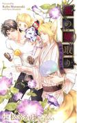 狐の婿取り-神様、引っ越すの巻-【特別版】(Cross novels)