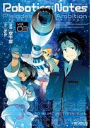 ROBOTICS;NOTES -Pleiades Ambition- 3(MFコミックス アライブシリーズ)